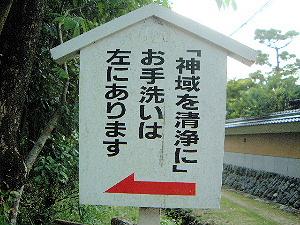 神域を清浄に 大神神社