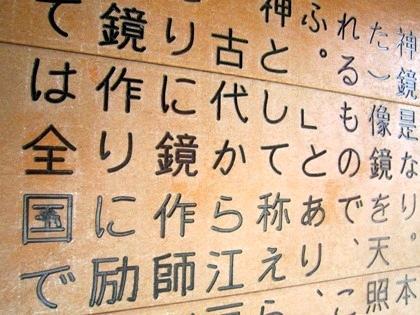 鏡作神社の由緒書