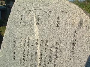 大鳥の羽易の山 石碑
