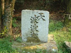 波々架の木 石碑