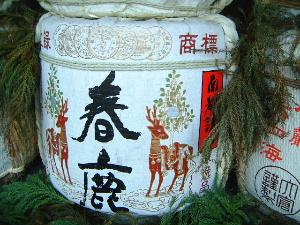 春鹿の酒樽