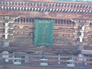 hasedera-gate-letter.jpg