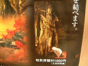 長谷大観音特別拝観のポスター