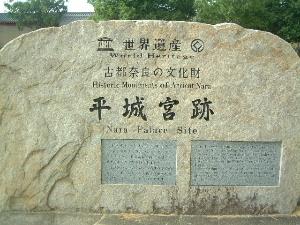 世界遺産に登録されている平城宮跡
