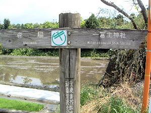 葛城一言主神社の道標