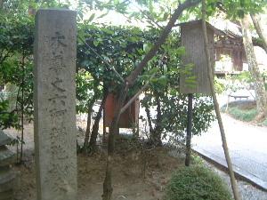 吉田寺本尊 丈六阿弥陀如来坐像の石碑