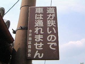 今井町の狭い道路