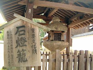 日本最古の石燈籠 当麻寺