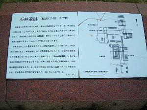 石神遺跡ガイド