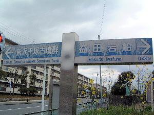 益田岩船の道案内