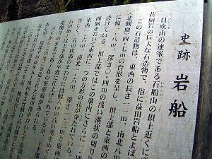 益田岩船のガイド