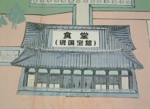 興福寺食堂 国宝館
