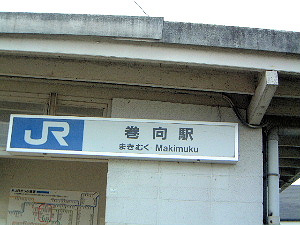 jr-makimuku-station.jpg