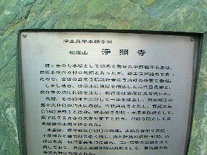 浄照寺の案内板