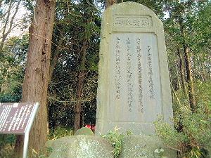 香久山の麓 石碑