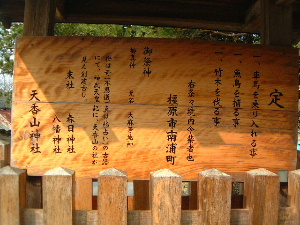 天香山神社ガイド