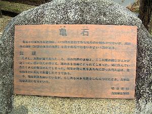 亀石のガイド