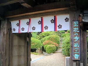 関西花の寺第二十二番札所・船宿寺