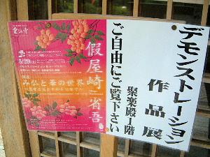 假屋崎省吾 霊山寺
