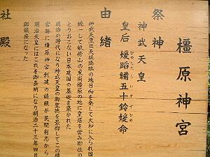 橿原神宮の案内 解説