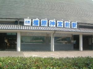 橿原神宮前駅西口