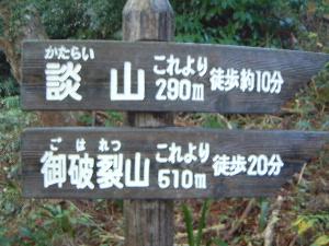 談い山・御破裂山へのアクセス 談山神社境内