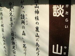 談山のガイド