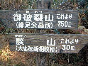 談山と御破裂山の道標 談山神社