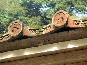 屋根瓦 正暦寺