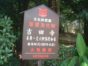 吉田寺の案内板
