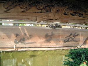 吉田寺の放生池