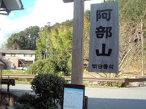 阿部山 バス停 キトラ古墳