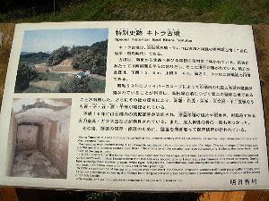 キトラ古墳ガイド