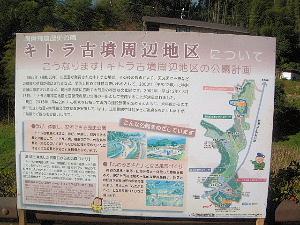 キトラ古墳周辺地区の地図