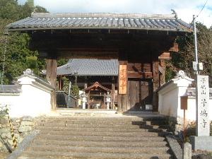 子嶋寺の山門