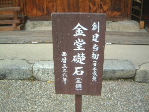 金堂礎石 飛鳥寺の伽藍配置