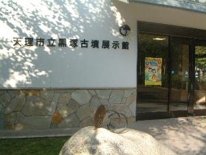黒塚古墳展示館