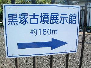 黒塚古墳展示館まで160mの距離