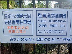 黒塚古墳駐車場の案内板