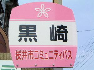 黒崎バス停