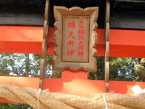 楠大明神 龍田神社