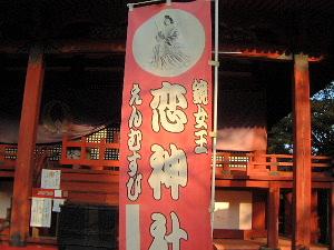 恋神社のぼり 恋神社鏡女王縁結びのぼり