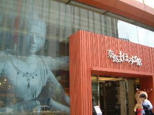 興福寺阿修羅像 奈良まほろば館