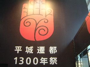 平城遷都1300年祭 奈良まほろば館