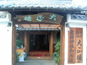 まんとくん 平城遷都1300年祭 奈良の旅館大正楼