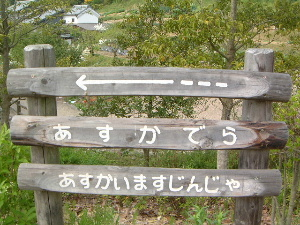 奈良県立万葉文化館 飛鳥寺 飛鳥坐神社