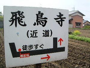 奈良県立万葉文化館から飛鳥寺への近道