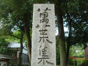 万葉集の石碑