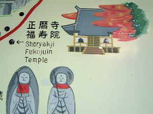 正暦寺の地図