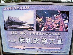 摩利支尊天堂を案内するポスター